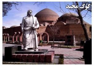 مجسّمه قاآنی در جوار گؤک متجید در تبریز