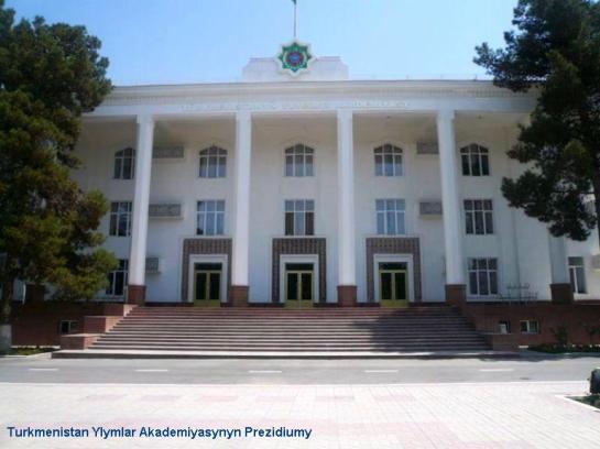 آکادمی علوم ترکمنستان