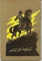 تاریخچه ترکمنهای ایران