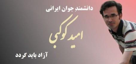 دانشمند جوان ترکمن امید کوکبی آزاد باید گردد!