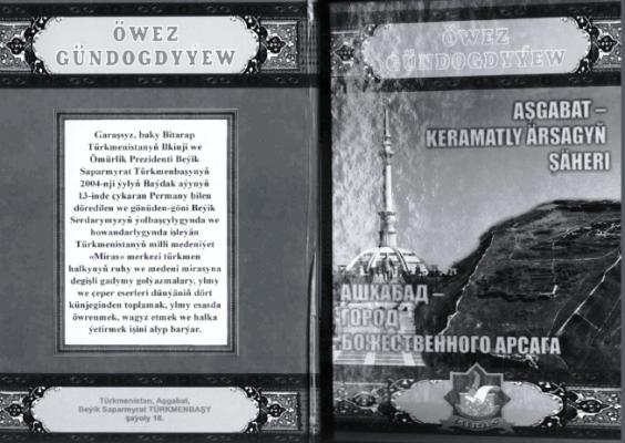 آشک آباد (عشق آباد) کراماتلی أرساغئنگ شأهری - شهر مقدّس آرساک (أرشک)