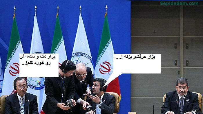 در پی سخنان رنیس جمهور مصر احمد مُرسی احمدینژاد عصبانی نشد