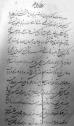 نسخه خطی رساله در تاریخ