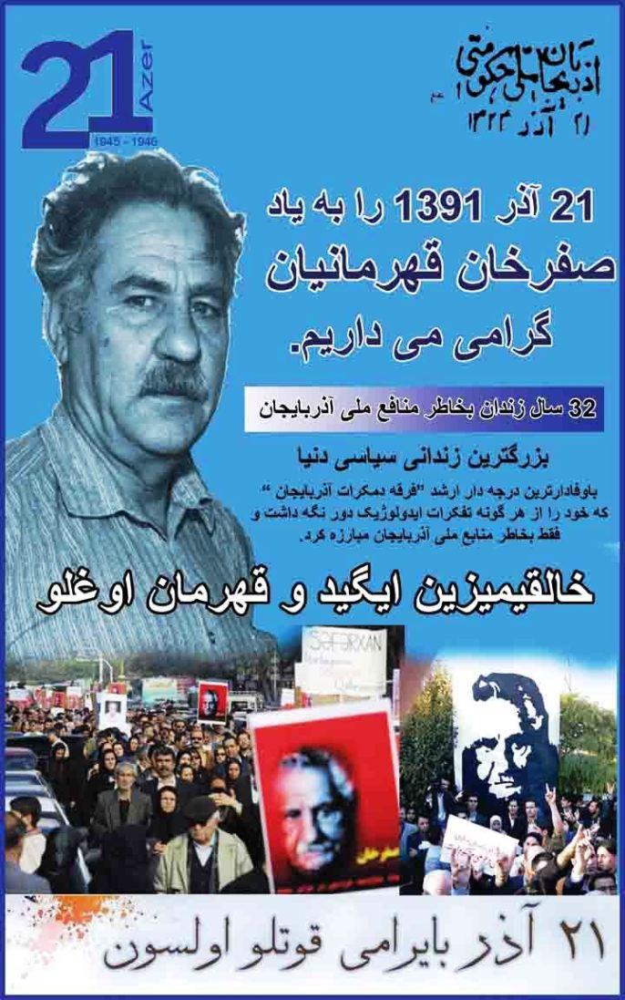 صفر خان قهرمانیان بخاطر منافع ملی ملت خود 32 سال زندان را تحمل کرد