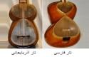 مقایسه تار فارسی تورکی آزربایجانی