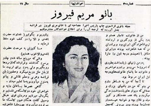 مصاحبه مجله بانوی پاریس با مریم فیروز