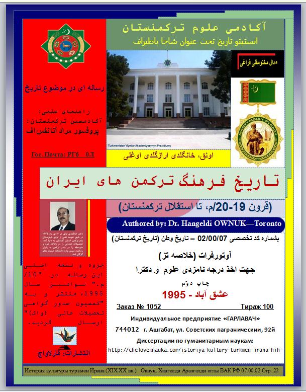 چکیده فارسی و ترکمنی رساله