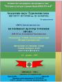 автореферат(криллик-туркмен