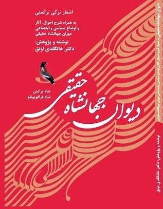 changing iran the qajar dynasty Change its methods of learning and teaching   it must be divided into  subspecialities  safavid's era (p 102) the qajar dynasty, which led to iranian  depen.