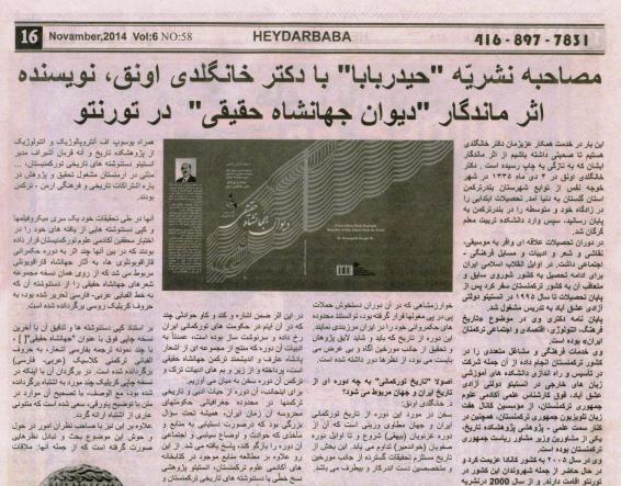 بریده نشریه شماره 58 ح. ب. مدیا