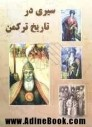 کتاب سیری در تاریخ ترکمن