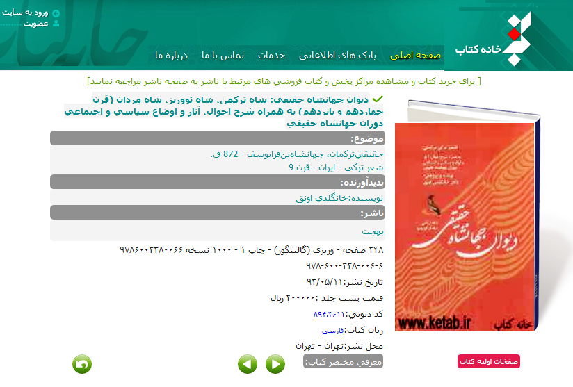 """دیوان جهانشاه حقیقی در نمایشگاه """"خانه کتاب """" ایران"""