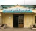 زندان گنبدکاووس