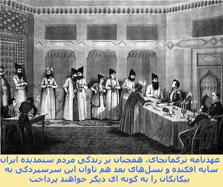 Turkmanchayskiy Dogovor- Туркменчайсктй Договор