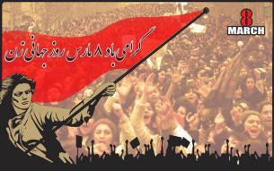 گرامی باد 8م مارس روز جهانی زن