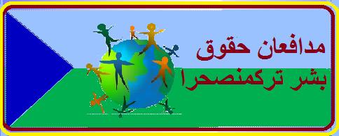 مدافعان حقوق بشر ترکمنصحرا