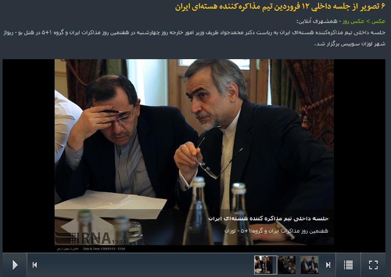 مذاکرات اتمی بین ایران و 5+1