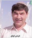 سحنسرای ترکمن عیدی اونق