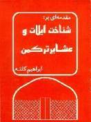 شناخت ایلات و عشایر ترکمن