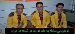 2 صدا وسیمای جمهوری اسلامی ایران