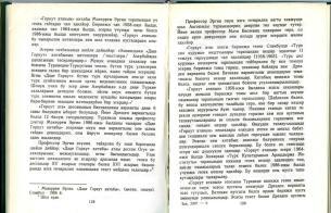 متن ارائه داده شده به کنفرانس