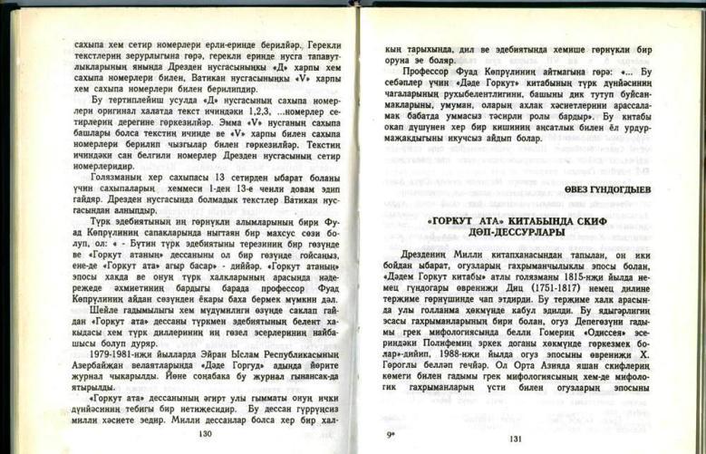 اتمام متن سخنرانی آدمین و شروع مقاله پروفسور دکتر عوض گوندوغدیف