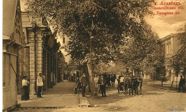 عکسی مربوط به نیمه اول قرن XX/م، یکی از خیابان های شهرستان اشک اباد /عشق آباد/