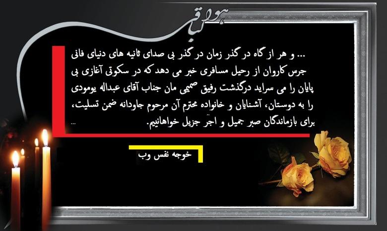 پیام تسلیّت عبداله یومودی
