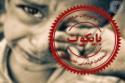 نه_به_انتخابات_در _ایران