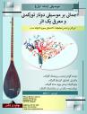 جلد بیرونی کتاب موسیقی دوتار