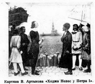 Hodzha_Nepes_u_Petra_I_Kartina_V_Artuykova