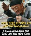 طنزپرداز تورکمن آمان محمد میلادی (مدرک)