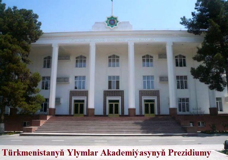 مرکز آکادمی علوم جمهوری ترکمنستان АНТССР و АНТ