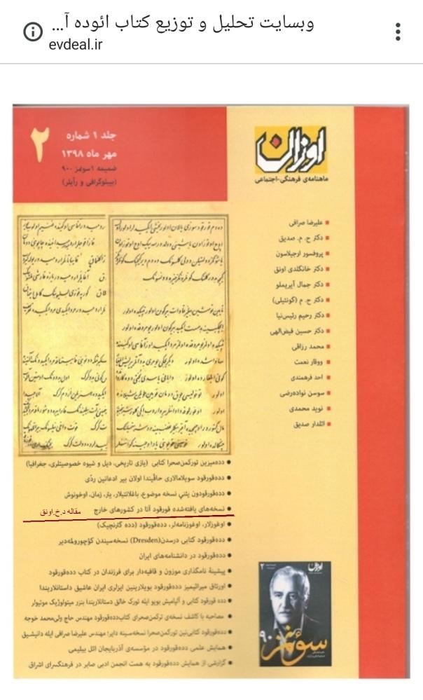 نشریّه اوزان - تبریز