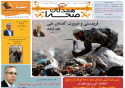 شماره 6 نشریّه همدلان صحرا