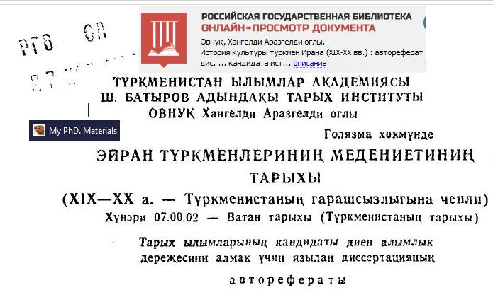 Российская Государственная Библиотека_Онлайн Просмотр Документа