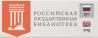Россйская Гсударственная Библиотека